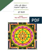 எளிய ஸ்ரீ ஜோதி முழுமையான நூல்.pdf