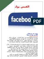 الفيس بوك1