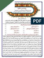 Wird Sahib Al-Khalwat - Litany of the Solitary One