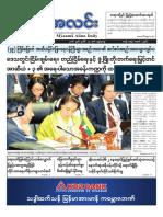 Myanma Alinn Daily_ 27 July 2016 Newpapers.pdf