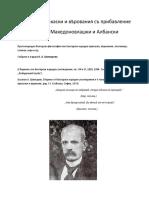 Български прикаски и вeрования съ прибавление на нeколко Македоновлашки и Албански - Кузман Шапкарев (1892, 1894; 1973)