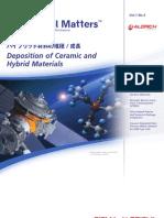 セラミックおよびハイブリッド材料の堆積成長用材料・試薬 Material Matters v1n3 Japanese