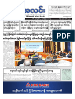 Myanma Alinn Daily_ 28 July 2016 Newpapers.pdf