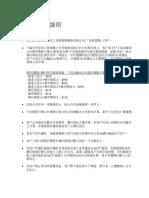 HKBN條款及細則