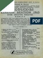 Ετήσιο Δελτίο Του Πάλλα 1965