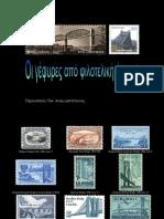 Bridges_on_Stamps.pdf