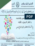 Formation sur les compétences pédagogiques modernes et l'élocution