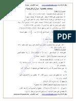 و دوال لوغاريتمية معادلات  مع الحل تفاضلية.pdf