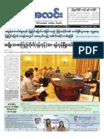 Myanma Alinn Daily_ 29 July 2016 Newpapers.pdf