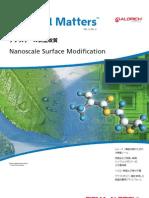 ナノスケール表面改質 Material Matters v3n2 Japanese