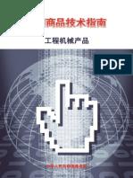 gongcheng.pdf