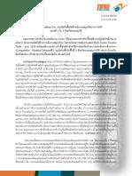 1-เอกสารโครงการรวมชีวภาพและชีวมวลฯ.pdf