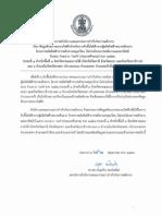 GridCapacityสำหรับFiTBiddingระยะที่1เชื้อเพลิงชีวมวล3จังหวัดชายแดนภาคใต้ (1).pdf