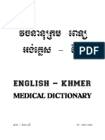 Dictionary Medical.pdf