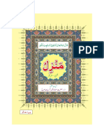 Ayatul-Hirz-Manzil-1-pdf.pdf