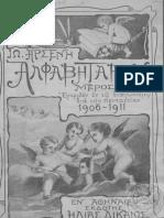 ''Ελληνικό Αλφαβητάριον''