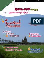 Penmai Tamil eMagazine Nov 2012