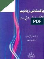 Urdu Aur Burushaski  Lisani o Adabi Ishtiraak by Dr. Shahnaz Salim Hunzai