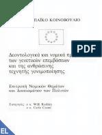 Ax5789645grc_001 Δεοντολογικά Και Νομικά Προβλήματα Των Γενετικών Επεμβάσεων Και Της Ανθρώπινης Τεχνητής Γονιμοποίησης
