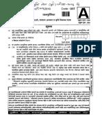 Maharashtra Agriculture Services Preliminery Examination-2016