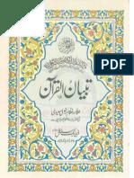 TibiyanulQuranJ1 in Urdu