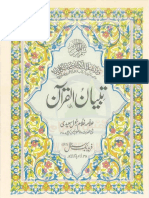 TibiyanulQuranJ2 in Urdu
