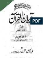 TibiyanulQuranJ3 in Urdu