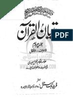 TibiyanulQuranJ4 in Urdu
