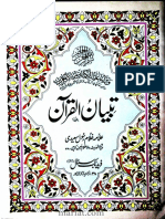 TibiyanulQuranJ7 in Urdu