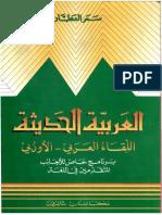 1modern Arabic Grammar in Context