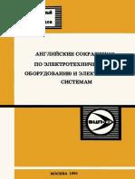 Английские Сокращения По Электротехническому Оборудованию и Электрическим Системам (Гершенгорн А.И.) - 1991