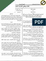 قرار وزير الداخلية رقم 1360.16 بتاريخ 5 ماي 2016 بتحديد شروط وإجراءات وبرامج مباريات التوظيف