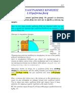 1.1 OΡΙΖΟΝΤΙΑ ΒΟΛΗ_1.2 Ομαλή κυκλική κίνηση_polaplis_23-26.pdf