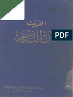 O Catálogo Magia Manuscrito