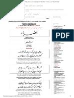 Allama Iqbal Poetry کلام علامہ محمد اقبال_ (Bang-e-Dra-161) Khizar-e-Rah (خضر راہ) Khizr the Guide