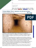 Υπόγεια Αθήνα - Στοές, Σήραγγες Και Μυστικά Ποτάμια - Www.prisonplanet.gr 17 Ιαν 2013