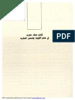 كتاب عنقاء مغرب للإمام ابن عربي