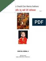 Goddess Shashthi Devi Mantra And Stotram