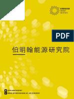 Birmingham Energy Institute Brochure - Chinese Translation