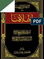 أخلاقنا من سلسلة الأخلاق التعليمية لسماحة المرجع الديني السيد كمال الحيدري