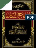 إصلاح النفس عرضٌ للأخلاق التعليميّة والواقعيّة لسماحة المرجع الديني السيد كمال الحيدري