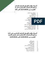 أسماء طلبة الف الدفعة رقه الرابعه الراغبين في أداء برنامج الدراسات الاختياريه ة