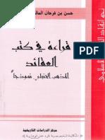 قراءة في كتب العقائد المذهب الحنبلي نموذجا - حسن بن فرحان المالكي