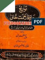 تواریخ حافظ رحمت خانی اردو