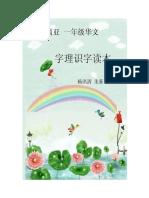 字理识字读本1.doc