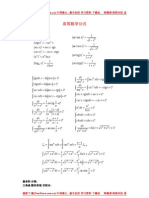 高等数学公式精装完全版