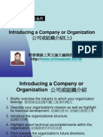 Introducing a Company or Organization 公司或組織介紹(上)