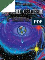 Levashov_1 - Последнее Обращение к Человечеству !