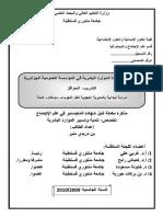 استراتيجية ادارة الموارد البشرية في المؤسسة العمومية الجزائرية