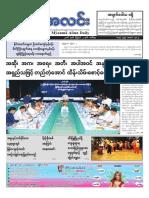 Myanma Alinn Daily_ 2 August 2016 Newpapers.pdf